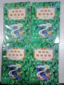 安徒生童话全集(全4册)【 书口自然旧 详细见图】
