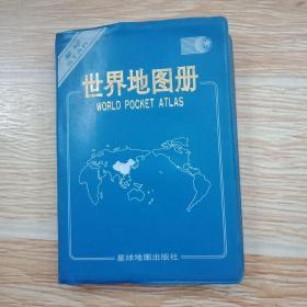 世界地图册 星球地图出版社