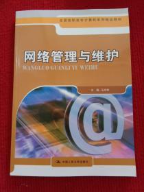 全国高职高专计算机系列精品教材:网络管理与维护