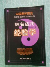 姓名应用经验学(中国易学博览)一版一印
