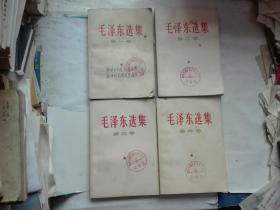 毛泽东选集1-4【苏坊红色造反司令部,苏坊接受委员会赠.每本书都盖有'蒲城兴镇区苏坊红色造反司令部印章'】少见