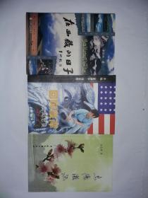 《在西藏的日子》《志德游记》《回眸彼岸:访美闻思录》《这里是一片神奇的绿洲》【合售、参阅详细描述】