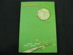 第三届江苏省美德少年文学故事丛书:会唱歌的河