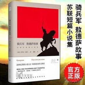 悦经典21:骑兵军 敖德萨故事/巴别尔短篇小说集