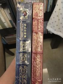 毛边【哈扎尔辞典】(阴本+阳本  合售) 竹脊仿古 (2本都是毛边本)