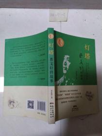 灯塔:曹文轩的故事