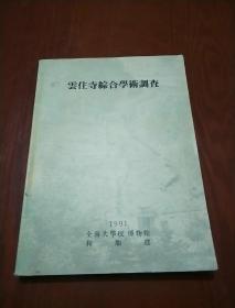 云住寺综合学术调查(韩文版),