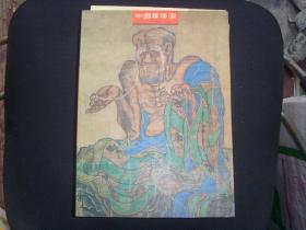 中国罗汉图