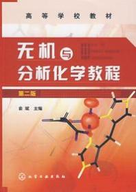 无机与分析化学教程 第二版 俞斌 9787122005267
