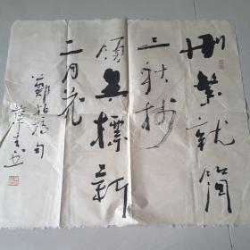 叶青书法镜片