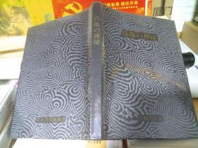 真珠の神秘 三轮邦彦著 日本真珠振兴会1980
