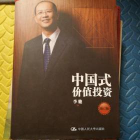 中国式价值投资(修订版)