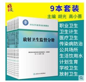 人民卫生出版社-卫生计生监督员培训教材 全套9册-卫生计生监督员培训资料