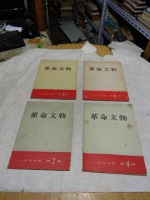 革命文物〔1977年第2.4.5.6.期〕4本合售