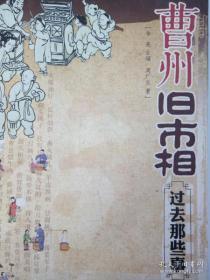 曹州旧市相:过去那些事    一版一印     全新正版