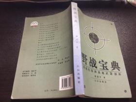 野战宝典(战地经验和战地武器创新)10年1版1印2500册