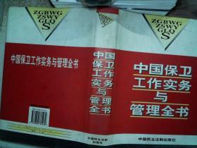 中国保卫工作实务与管理全书 ..