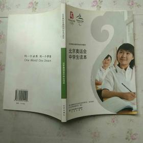 北京奥运会中学生读本【末页有字迹】现货
