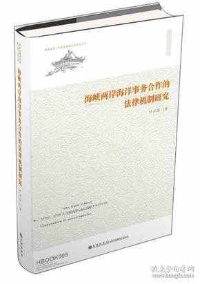 海峡两岸海洋事务合作的法律机制研究