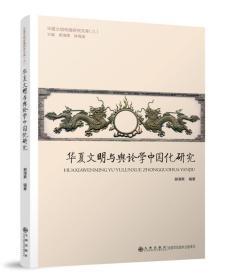 华夏文明与舆论学中国化研究