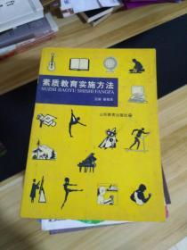 素质教育实施方法