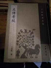 左传考校:王叔岷著作集