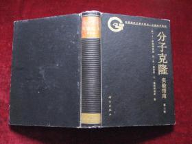 分子克隆实验指南 第二版 精装 16开 1992年2版1印