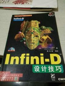 Infini-D设计技巧