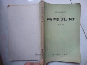 1983版高等学校试用教材 高等几何