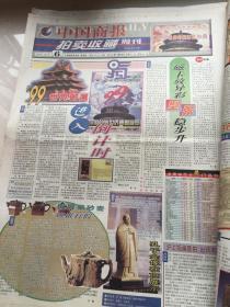 中国商报收藏拍卖导报1999年第25期--50期[缺28,38,43,49期]