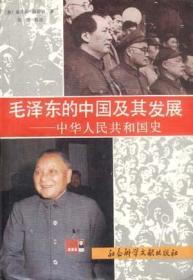 毛泽东的中国及其发展--中华人民共和国史