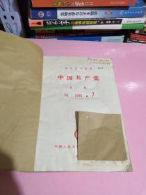 中国共产党月刊1996   7
