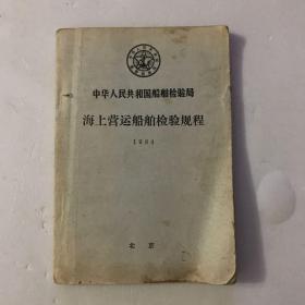 中华人民共和国船舶检验局——海上营运船舶检验规程