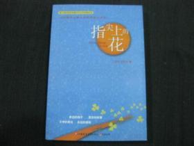 第三届江苏省美德少年文学故事丛书:指尖上的花