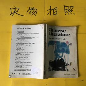chinese literature fiction poetry art -summer 1984