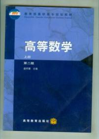 高等数学 第二版 上下册
