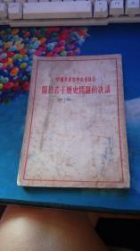 中国共产党中央委员会关于若干历史问题决议、、、