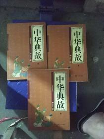 中华典故:典藏版