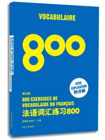 法语词汇练习800(第三版)