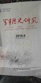 军事历史研究2016.6(第30卷)总第125期