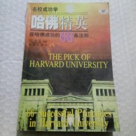 哈佛精英: 在哈佛成功 的66条法则