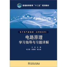 电路原理学习指导与习题详解 王玫 9787512329706