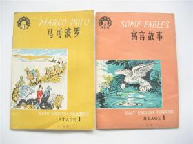 中学生英语读物(第1辑)寓言故事 ` 马可波罗    共2册合售