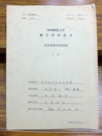 文言语感培养探索(四川师范大学硕士学位论文)