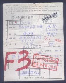 包裹单:海口1998.7.16.海府,寄成都包裹单