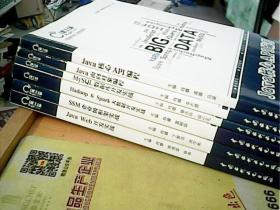 MySQL数据库开发实战(大数据开发工程师系列)共6册合售