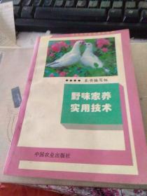 野味家养实用技术(快速脱贫养殖技术丛书)