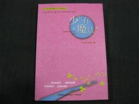 """第三届江苏省美德少年文学故事丛书:少年有""""魔法"""""""
