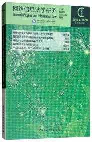 网络信息法学研究(2018年第2期,总第4期)