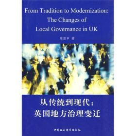从传统到现代:英国地方治理变迁